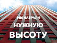 Квартиры в ЖК «Золотая Звезда» Квартиры от 147 000 руб./м²